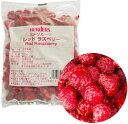 <冷凍フルーツ>ハーダース IQFフルーツ レッドラズベリー300g 【お好きな組み合わせ】4袋単位でご注文ください!本州は送料込でこの価格!