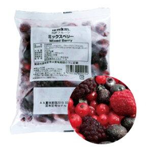 <冷凍フルーツ>ハーダース IQFフルーツミックスベリー 【業務用 300g×30袋入】本州は送料無料でこの価格!冷凍食品 スムージー ジャム アイス タルト 果物 ラズベリー ブルーベリー ブ