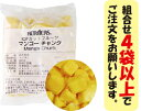 <冷凍フルーツ>ハーダースIQFカットフルーツ マンゴーチャンク 300g【お好きな組み合わせ】4袋以上でご注文ください!本州は送料無…