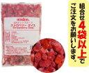 <冷凍フルーツ>ハーダース IQFカットフルーツ ストロベリーダイス500g 【お好きな組み合わせ】4袋以上でご注文ください!本州は送料込でこの価格!