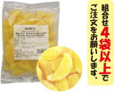 <冷凍フルーツ>ハーダース IQFカットフルーツ オレンジセグメントチャンク300g 【お好きな組み合わせ】4袋以上でご注文ください!本州は送料込でこの価格!