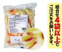 <冷凍フルーツ>ハーダース IQFカットフルーツアメリカンホワイトピーチスライス500g 【お好きな組み合わせ】4袋以上でご注文くださ…