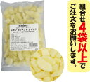 <冷凍フルーツ>ハーダース IQFカットフルーツ レモンセグメントチャンク300g【お好きな組みわせ】4袋以上でご注文ください!本州は送料込でこの価格!