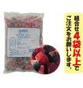 <冷凍フルーツ>ハーダース IQFフルーツトリプルベリー500g 【お好きな組み合わせ】4袋以上でご注文ください!本州は送料込でこの価…