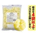 <冷凍フルーツ>ハーダース IQFカットフルーツアップルダイス500g 【お好きな組み合わせ】4袋以上でご注文ください!本州は送料込でこの価格!