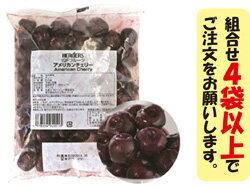 <冷凍フルーツ> ハーダースIQFフルーツ アメリカンチェリー500g【お好きな組み合わせ】4袋以上でご注文ください!本州は送料無料でこの価格!