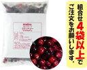 <冷凍フルーツ>ハーダース IQFフルーツ クランベリー300g 【お好きな組み合わせ】4袋以上でご注文ください!本州は送料込でこの価…
