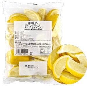 <冷凍フルーツ>ハーダース IQFカットフルーツ レモンウエッジカット 【業務用 500g×12袋入】本州は送料無料でこの価格!冷凍食品 レモン カット 業務用 レモンサワー レモン果汁 炭