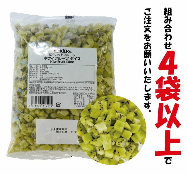 <冷凍フルーツ>ハーダース IQFカットフルーツ キウイフルーツダイス500g 【お好きな組み合わせ】4袋以上でご注文ください!本州は送料無料でこの価格!