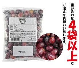 <冷凍フルーツ>ハーダース IQFフルーツグレープ500g 【お好きな組み合わせ】4袋以上でご注文ください!本州は送料無料でこの価格!ぶどう ブドウ スムージー ジャム アイス タルト ケーキ ドリンク ジュース 種無し パフェ トッピング