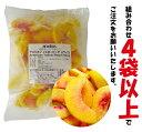 <冷凍フルーツ>ハーダース IQFカットフルーツ アメリカンイエローピーチスライス500g 【お好きな組み合わせ】4袋…