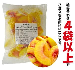 <冷凍フルーツ>ハーダース IQFカットフルーツ アメリカンイエローピーチスライス500g 【お好きな組み合わせ】4袋以上でご注文ください! 本州は送料無料でこの価格!冷凍食品 冷凍