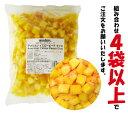 <冷凍フルーツ>ハーダース IQFカットフルーツアメリカンイエローピーチダイス500g【お好きな組み合わせ】4袋以上で…