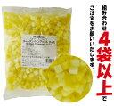 <冷凍フルーツ>ハーダース IQFカットフルーツ ゴールデンパインアップルダイス500g 【お好きな組み合わせ】4袋以…