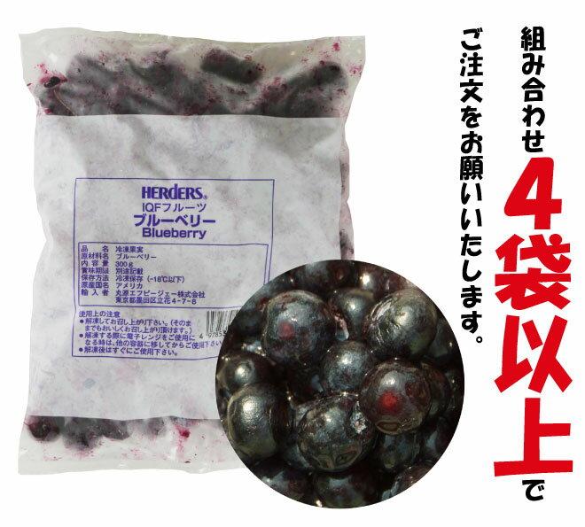 <冷凍フルーツ>ハーダース IQFフルーツブルーベリー300g 【お好きな組み合わせ】4袋以上でご注文ください!本州は送料無料でこの価格!