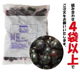 <冷凍フルーツ>ハーダース IQFフルーツブルーベリー300g 【お好きな組み合わせ】4袋以上でご注文ください!本州は送料無料でこの価格!冷凍食品 スムージー ジャム アイス タルト ケーキ ソース 果物
