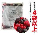 <冷凍フルーツ>ハーダース IQFフルーツミックスベリー300g 【お好きな組み合わせ】4袋以上でご注文ください!本州…