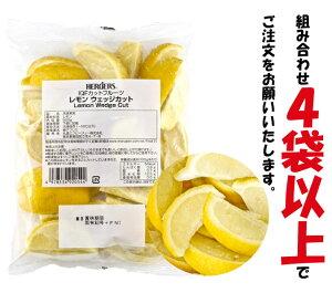 <冷凍フルーツ>ハーダース IQFカットフルーツ レモンウエッジカット500g【お好きな組みわせ】4袋以上でご注文ください!本州は送料無料でこの価格!冷凍食品 レモン カット 業務用 レ