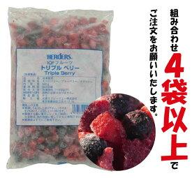 <冷凍フルーツ>ハーダース IQFフルーツトリプルベリー500g 【お好きな組み合わせ】4袋以上でご注文ください!本州は送料無料でこの価格!