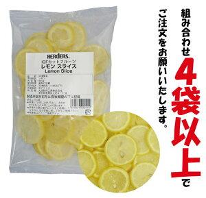 <冷凍フルーツ>ハーダース IQFカットフルーツ レモンスライス300g【お好きな組みわせ】4袋以上でご注文ください!本州は送料無料でこの価格!冷凍食品 レモン カット 業務用 レモンサ