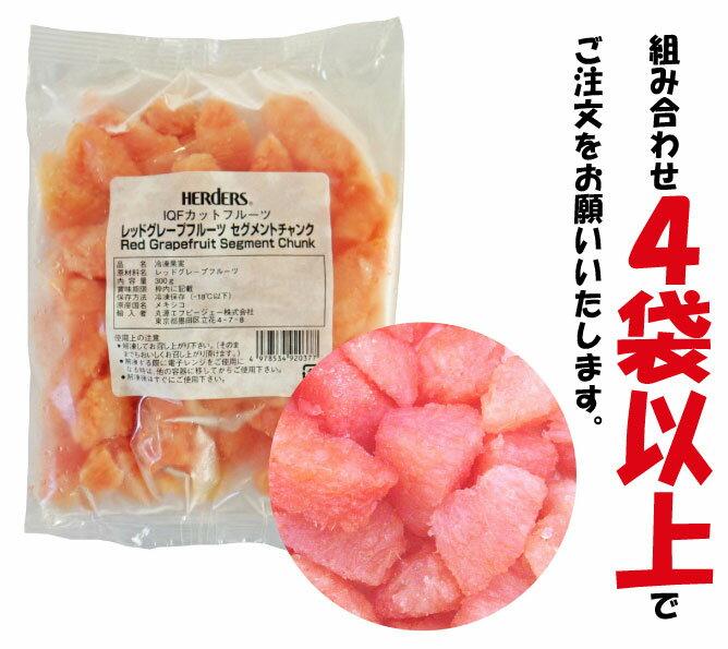 <冷凍フルーツ>ハーダース IQFカットフルーツレッドグレープフルーツセグメントチャンク300g 【お好きな組み合わせ】4袋以上でご注文ください!本州は送料無料でこの価格!