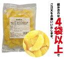 <冷凍フルーツ>ハーダース IQFカットフルーツオレンジセグメントチャンク300g 【お好きな組み合わせ】4袋以上でご…