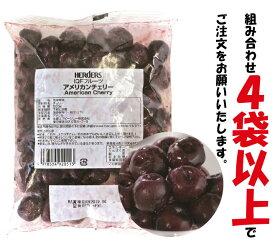 <冷凍フルーツ> ハーダースIQFフルーツ アメリカンチェリー500g【お好きな組み合わせ】4袋以上でご注文ください!本州は送料無料でこの価格!スムージー ジャム アイス タルト ケーキ