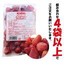 <冷凍フルーツ>ハーダース IQFフルーツ ストロベリー500g 【お好きな組み合わせ】4袋以上でご注文ください!本州…