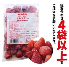 <冷凍フルーツ>ハーダース IQFフルーツ ストロベリー500g 【お好きな組み合わせ】4袋以上でご注文ください!本州は送料無料でこの価格!冷凍食品 フルーツサイダー スムージー いちごジャム ジェラート トッピング ケーキ デザート 苺 果物
