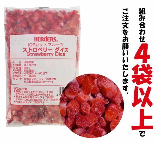<冷凍フルーツ>ハーダース IQFカットフルーツ ストロベリーダイス500g 【お好きな組み合わせ】4袋以上でご注文ください!本州は送料無料でこの価格!