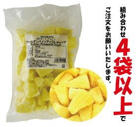<冷凍フルーツ>ハーダースIQFカットフルーツ ゴールデンパインアップルチャンク500g 【お好きな組み合わせ】4袋以上でご注文ください!本州は送料無料でこの価格!