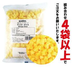 <冷凍フルーツ>ハーダース IQFカットフルーツマンゴーダイス500g【お好きな組み合わせ】4袋以上でご注文ください! 本州は送料無料でこの価格!