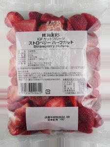 <冷凍フルーツ>ハーダース IQFカットフルーツ ストロベリーハーフカット 【業務用 500g×12袋入】本州は送料無料でこの価格!冷凍食品 フルーツサイダー スムージー いちごジャム ジ
