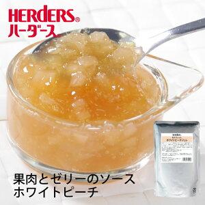 ハーダース モナフィット ホワイトピーチジュレ 500g ゼリー 桃 もも ピーチ ジュレ トッピング ソース 果物 フルーツ