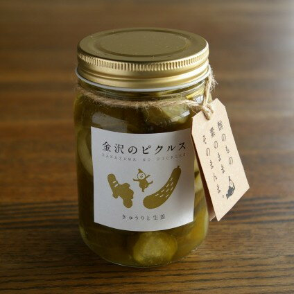 金沢のピクルス・きゅうりと生姜 (いつものピクルス)