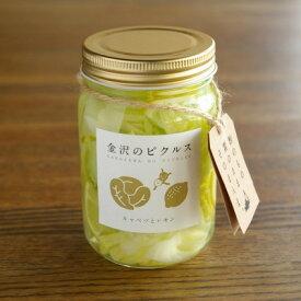 金沢のピクルス・キャベツとレモン (いつものピクルス)