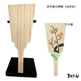 【羽子板材料】桐板 豆6寸(立ち台付)高さ19cm 押絵羽子板 創作用羽子板 羽子板の板 台付