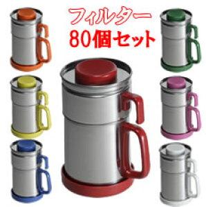 【コスロンフィルターたっぷり80個セット】 油こし器 油こし オイルポット 日本製 ステンレス 油こしフィルター 油 ろ過 カートリッジ ステンレス 小さい フィルター 鍋 液だれしない 油こ
