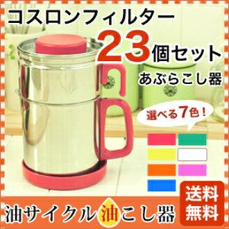 ★ ★ フィィルター plenty of 23 pieces oil strainer unit