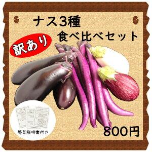 【三浦野菜】 【お任せ】 【訳あり】 ナス 3種類 食べ比べセット 【送料半額負担】 【東日本】 【夏野菜】