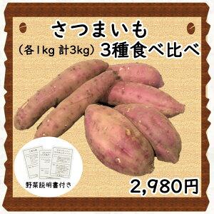 【三浦野菜】 さつまいも 紅はるか 紅あずま シルクスウィート 各1kg 計3kg食べ比べ セット【送料半額】 【東日本】