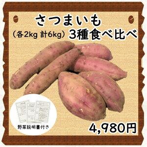 【三浦野菜】 さつまいも 紅はるか 紅あずま シルクスウィート 各2kg 計6kg食べ比べ セット【送料半額】 【東日本】
