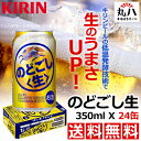 ★送料無料♪ キリン のどごし生 350ml X 24缶★ ビール お酒 beer