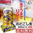 ★送料無料♪ キリン のどごし生 350ml X 48缶★ ビール お酒 beer