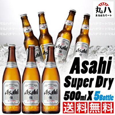 ★送料無料♪ アサヒスーパードライ 瓶ビール 500ml X 5本★ 国産ビール beer スーパー ドライ アサヒ ビール