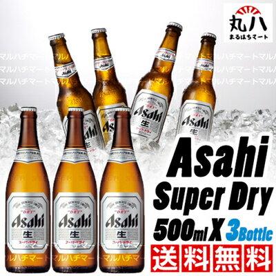 ★送料無料♪ アサヒスーパードライ 瓶ビール 500ml X 3本★ 国産ビール beer スーパー ドライ アサヒ ビール