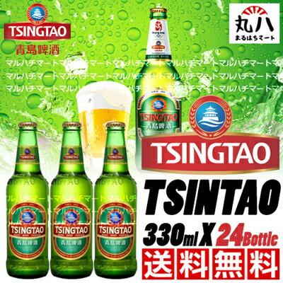 ★送料無料♪ 中国大人気!! TSINTAO 青島ビール 330ml X 24本(1BOX)★ チンタオ ビール 中国ビール 羊 串焼き アルコール青島啤酒