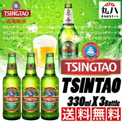 ★送料無料♪ 中国大人気!! TSINTAO 青島ビール 330ml X 3本★ チンタオ ビール 中国ビール 羊 串焼き アルコール青島啤酒