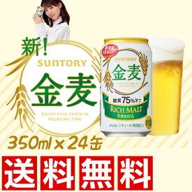 ★送料無料★サントリー金麦糖質75%OFFレギュラー缶350mlx24缶