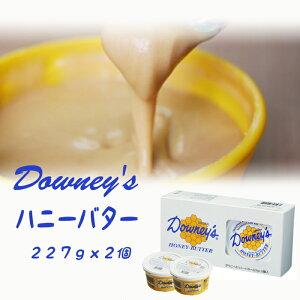 Downey's★ダウニーズ ハニーバター★227g×2個セット★
